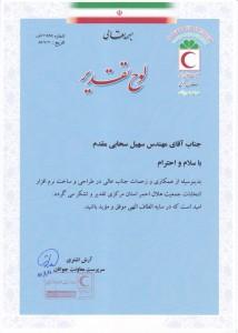 تصویر لوح تقدیر به مناسبت طراحی و اجرای نرم افزار برگزاری انتخابات جمعیت هلال احمر