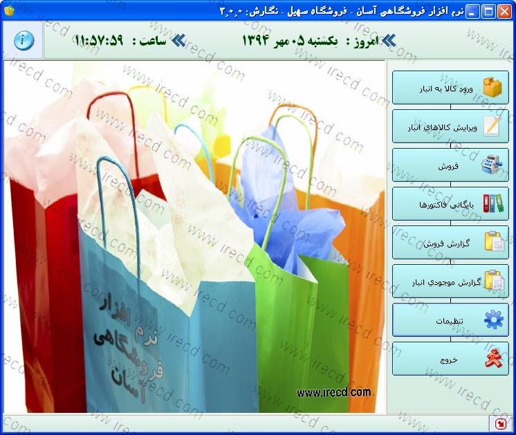 نرم افزار فروشگاهی آسان با کاربری آسان برای استفاده در تمامی فروشگاه های کشور بدون نیاز به دانش حسابداری