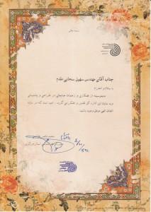 تصویری از تقدیر نامه اعطایی از سازمان هواشناسی استان مرکزی
