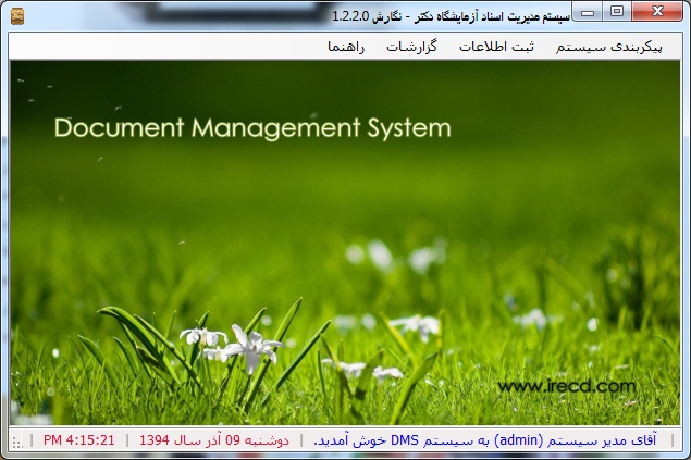 نرم افزار مدیریت اسناد الکترونیک DMS