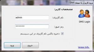 تصویری از نرم افزار مدیریت اسناد الکترونیک