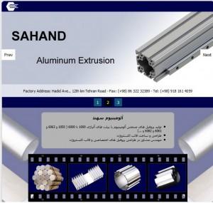 تصویری از سایت گروه تولید آلومینیوم سهند