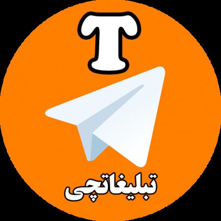 نرم افزار تبلیغاتچی تلگرام